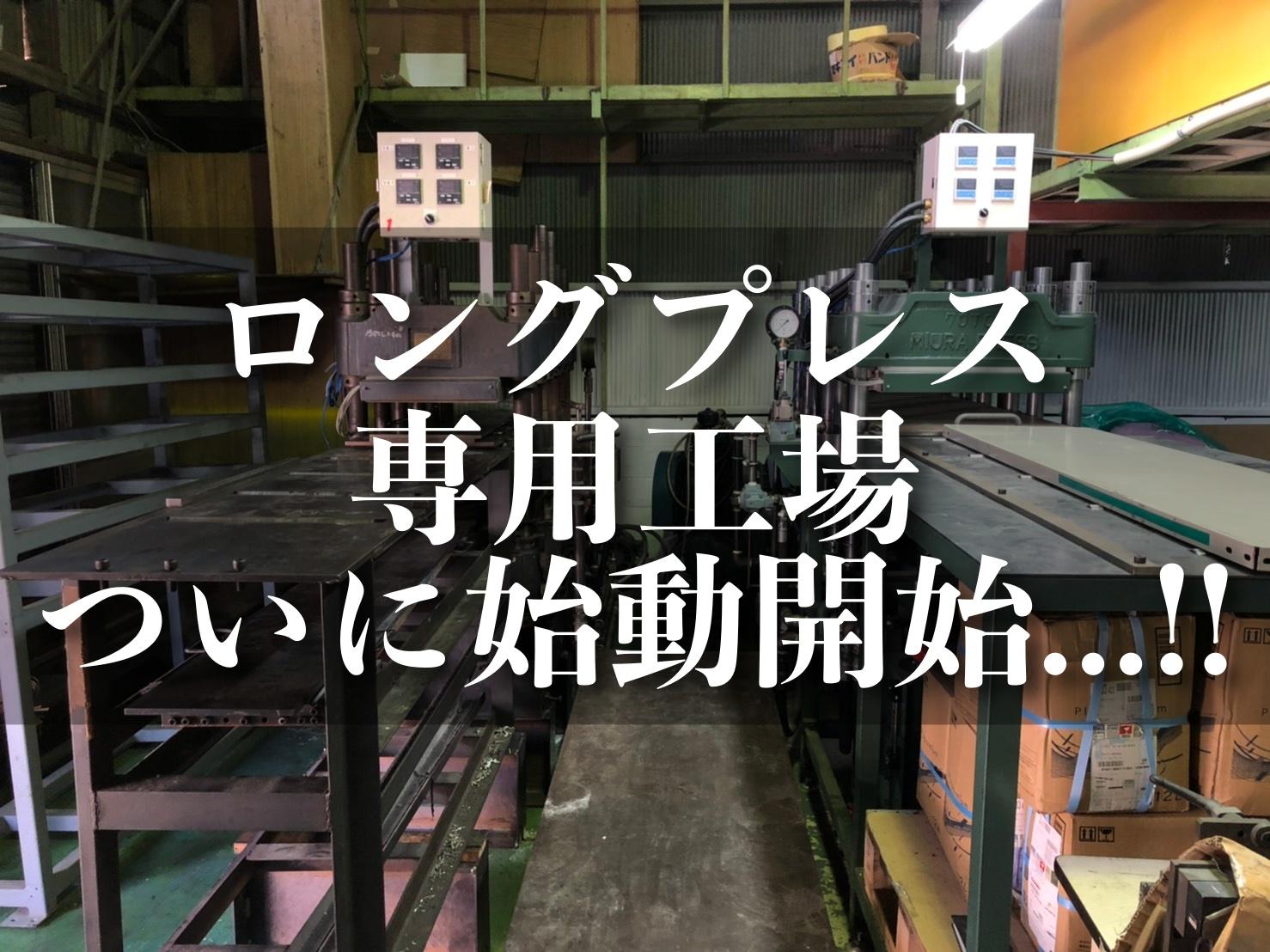 ロングプレス専用工場